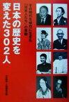 【中古】 日本の歴史を変えた302人 その時代を峻烈に生きた「日本人たち」の言動 /日本歴史人物研究会(編者) 【中古】afb