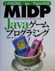 【中古】 MIDP Javaゲームプログラミング J‐PHONE/au/Palm対応 /布留川英一(著者) 【中古】afb