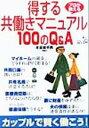 ブックオフオンライン楽天市場店で買える「【中古】 得する共働きマニュアル100のQ&A /木全美千男(著者 【中古】afb」の画像です。価格は108円になります。