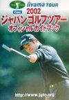 【中古】 ジャパンゴルフツアーオフィシャルガイドブック(2002) /日本ゴルフツアー機構(その他) 【中古】afb