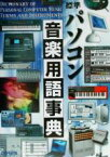 【中古】 標準 パソコン音楽用語事典 /コンピュータミュージック(その他) 【中古】afb