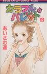 【中古】 カラフル・パレット(4) りぼんマスコットCクッキー/あいざわ遥(著者) 【中古】afb