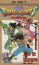 【中古】 DRAGON QUESTダイの大冒険(14) 恐怖の超魔生物の巻 ジャンプC/稲田浩司(著者) 【中古】afb