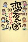 【中古】 恋のふんころがしプラスげんちゃんてんこもり クイーンズC/現代洋子(著者) 【中古】afb