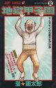 【中古】 地獄甲子園(2) 犬とオヤジの名前決定!!!の巻 ジャンプC/漫画太郎(著者) 【中古】afb