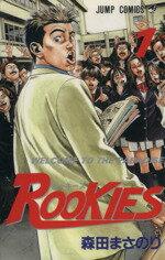 ROOKIES/森田まさのり