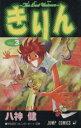 ブックオフオンライン楽天市場店で買える「【中古】 きりん(3 The last unicorn ジャンプC/八神健(著者 【中古】afb」の画像です。価格は110円になります。