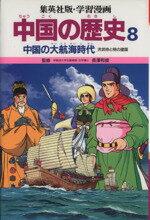 絵本・児童書・図鑑, 図鑑・ちしき  (8) afb