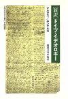 【中古】 「新訳」ドイツ・イデオロギー /カール・マルクス(著者),エンゲルス(著者) 【中古】afb