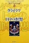 【中古】 ダライ・ラマ日々の瞑想 /ダライ・ラマ14世(著者),三浦順子(訳者) 【中古】afb