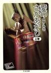 【中古】 愛のさかあがり(文庫版)(上) ちくま文庫/とり・みき(著者) 【中古】afb