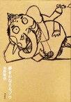 【中古】 夢をかなえるゾウ /水野敬也【著】 【中古】afb