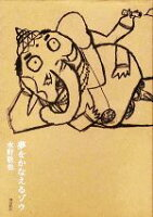【中古】afb夢をかなえるゾウ/水野敬也【著】