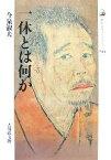【中古】 一休とは何か 歴史文化ライブラリー244/今泉淑夫【著】 【中古】afb