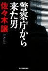 【中古】 警察庁から来た男 ハルキ文庫/佐々木譲【著】 【中古】afb