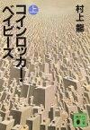【中古】 コインロッカー・ベイビーズ(上) 講談社文庫/村上龍(著者) 【中古】afb