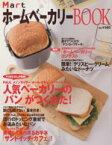 【中古】 Mart ホームベーカリーBOOK /Mart編集部(著者) 【中古】afb
