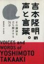 【中古】 吉本隆明の声と言葉。 その講演を立ち聞きする74分 HOBONICHI BOOKS/糸井重里(その他) 【中古】afb