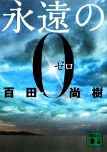 【中古】afb永遠の0講談社文庫/百田尚樹【著】