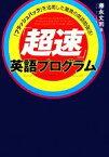 【中古】 「超速」英語プログラム 「フラッシュバック」を活用した驚異の英語勉強法! /藤永丈司【著】 【中古】afb