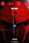 【中古】 赤い彗星 機動戦士ガンダムUC 3 角川文庫/福井晴敏【著】 【中古】afb