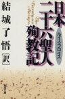 【中古】 日本二十六聖人殉教記 聖母文庫/ルイス・フロイス(著者),結城了悟(著者) 【中古】afb