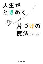 【中古】afb人生がときめく片づけの魔法/近藤麻理恵【著】
