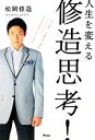 【中古】 人生を変える修造思考! /松岡修造【著】 【中古】afb