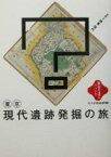 【中古】 東京現代遺跡発掘の旅 散歩の達人ブックス大人の自由時間/関東地方(その他) 【中古】afb
