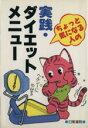 ブックオフオンライン楽天市場店で買える「【中古】 ちょっと気になる人の実践・ダイエットメニュー /高尾友企栄【著】 【中古】afb」の画像です。価格は200円になります。