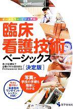 医学・薬学, 看護学  Professional Skill afb