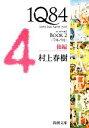 【中古】 1Q84 BOOK 2(後編) <7月−9月> 新潮文庫/村上春樹【著】 【中古】afb