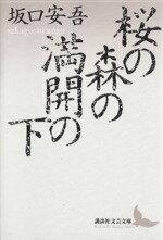 桜の森の満開の下/坂口安吾