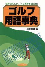 【中古】 ゴルフ用語事典 技術の向上とルールに精通するために /川畑信義【著】 【中古】afb