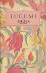 【中古】 TUGUMI /吉本ばなな【著】 【中古】afb
