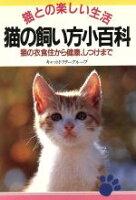 【中古】猫の飼い方小百科猫との楽しい生活猫の衣食住から健康、しつけまで2色刷ビジュアルシリーズ/キャットドクターグループ(著者)【中古】afb