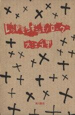【中古】 レッドモンキー・モノローグ /大江千里(著者) 【中古】afb