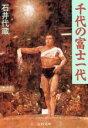 【中古】 千代の富士一代 文春文庫/石井代蔵【著】 【中古】afb