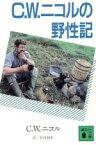 【中古】 C.W.ニコルの野性記 講談社文庫/C.W.ニコル【著】,竹内和世【訳】 【中古】afb