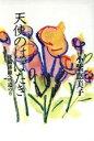 ブックオフオンライン楽天市場店で買える「【中古】 天使のはばたき 腎臓移植への道のり /小紫恵美子【著】 【中古】afb」の画像です。価格は198円になります。