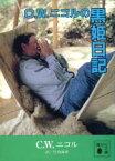【中古】 C.W.ニコルの黒姫日記 講談社文庫/C.W.ニコル【著】,竹内和世【訳】 【中古】afb