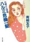 【中古】 ハルミ危機一髪 お嬢さん探偵 角川文庫/青柳友子【著】 【中古】afb