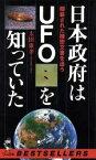【中古】 日本政府はUFOを知っていた 隠蔽された機密文書を追う ワニの本816/太田東孝【著】 【中古】afb