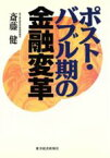 【中古】 ポスト・バブル期の金融変革 /斎藤健【著】 【中古】afb