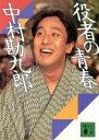 ブックオフオンライン楽天市場店で買える「【中古】 役者の青春 講談社文庫/中村勘九郎【著】 【中古】afb」の画像です。価格は108円になります。