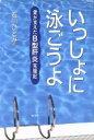 【中古】 いっしょに泳ごうよ 愛が支えたB型肝炎克服記 /石川ひとみ【著】 【中古】afb