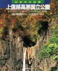 【中古】 上信越高原国立公園 日本の大自然3/森田敏隆【写真】 【中古】afb