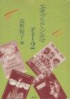 【中古】 エキプ・ド・シネマ(Part2) /高野悦子(編者) 【中古】afb