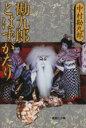 ブックオフオンライン楽天市場店で買える「【中古】 勘九郎とはずがたり 集英社文庫/中村勘九郎(著者 【中古】afb」の画像です。価格は108円になります。