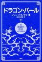 【中古】 ドラゴン・パール(下) /シリンパタノタイ(著者),田村志津枝(訳者) 【中古】afb